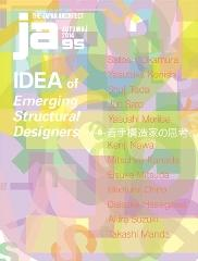 THE JAPAN ARCHITECT 95 IDEA OF EMERGING STRUCTURAL DESIGNERS