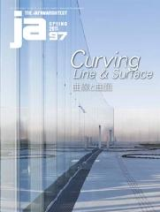 THE JAPAN ARCHITECT 97 SPRING 2015: CURVING LINE & SURFACE