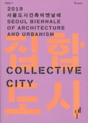 COLLECTIVE CITY: 2019 SEOUL BIENNALE OF ARCHITECTURE AND URBANISM