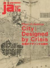 THE JAPAN ARCHITECT 118