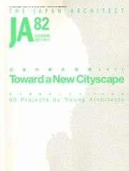 THE JAPAN ARCHITECT 82: TOWARDS A NEW CITYSCAPE
